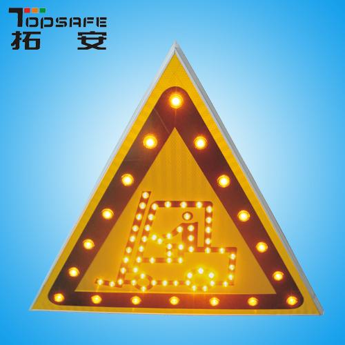太阳能三角形交通标志牌